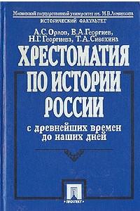 Хрестоматия по истории России с древнейших времен до наших дней