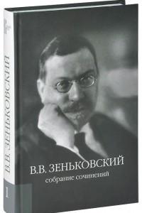 В. В. Зеньковский. Собрание сочинений. Том 1