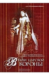 В тени царской короны