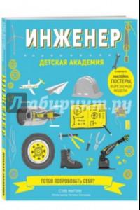 Инженер. Детская академия