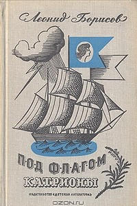 Под флагом Катрионы