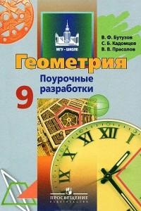Геометрия. 9 класс. Поурочные разработки