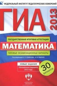 ГИА-2013. Математика. Типовые экзаменационные варианты. 30 вариантов