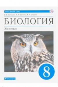 Биология. Животные. 8 класс. Учебник. Линейный курс. ФГОС