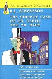 Странная история доктора Джекилла и мистера Хайда / The Strange Case of Dr. Gekyll and Mr. Hyde