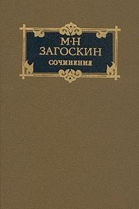М. Н. Загоскин. Сочинения в двух томах. Том 1