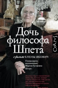 Дочь философа Шпета