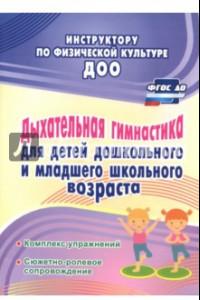 Дыхательная гимнастика для детей дошкольного и школьного возраста. ФГОС ДО