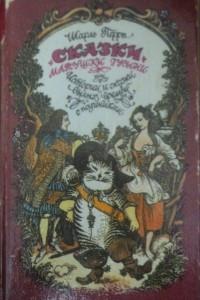 Сказки матушки гусыни или истории и сказки былых времен с поучениями