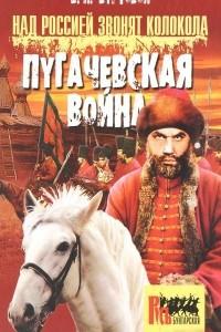 Над Россией звонят колокола. Пугачевская война