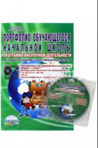 Портфолио обучающегося начальной школы. Методическое пособие (+CD)