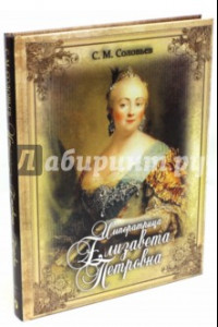 Императрица Елизавета Петровна. Соловьев С.М.