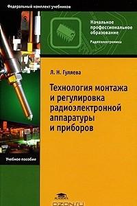 Технология монтажа и регулировка радиоэлектронной аппаратуры и приборов