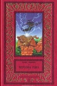 Чертова гора