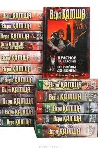 Вера Камша. Полное собрание сочинений