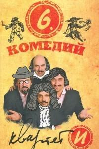 6 комедий