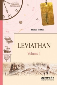 Leviathan in 2 volumes. V 1. Левиафан в 2 т. Том 1