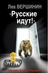 «Русские идут!» Почему боятся России?
