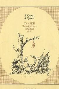 Сказки. Эленбергская рукопись 1810 года с комментариями