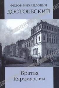 Ф. М. Достоевский. Собрание сочинений. Братья Карамазовы. Книга 1
