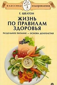 Жизнь по правилам здоровья. Раздельное питание ? основа долголетия