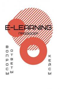 E-learning продюсер. Вопросы-ответы. Кейсы