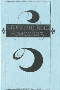 Иркутский рассказ