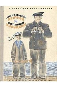 Маленький Петров и капитан Колодкин