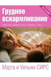 Грудное вскармливание. Кормление грудью нужно и ребенку, и маме