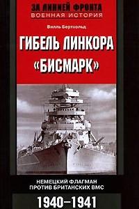 Гибель линкора ?Бисмарк?. Немецкий флагман против британских ВМС. 1940-1941