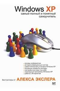 Windows XP, или Самый полный и понятный самоучитель
