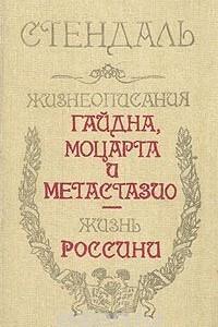 Жизнеописания Гайдна, Моцарта и Метастазио. Жизнь Россини