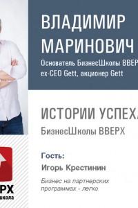 Игорь Крестинин. Бизнес на партнерских программах ? легко
