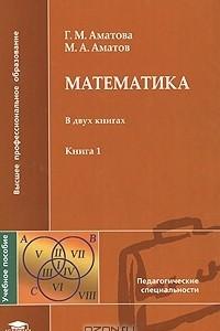 Математика. В двух книгах. Книга 1