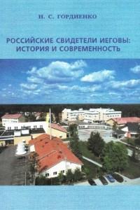 Российские свидетели Иеговы: история и современность
