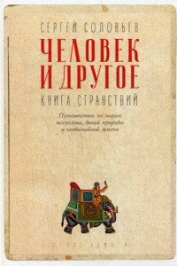 Человек и другое: Книга странствий: сборник. Соловьев С.В.