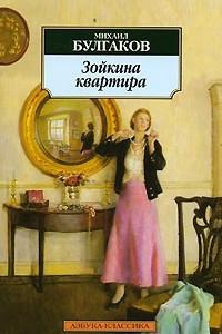 Зойкина квартира. Адам и Ева. Александр Пушкин