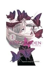 Красный сад. Книга 1