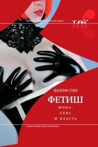 Фетиш: мода, секс и власть