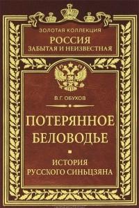 Потерянное Беловодье. История Русского Синьцзяна