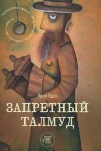 Запретный Талмуд