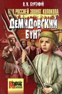 Над Россией звонят колокола. Демидовский бунт