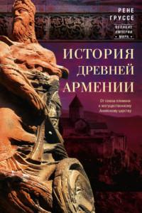 История древней Армении. От союза племен к могущественному Анийскому царству