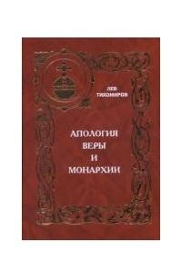 Апология веры и монархии