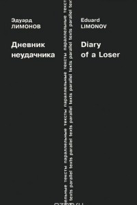 Дневник неудачника / Diary of a Loser