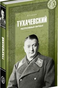 Тухачевский. Расстрелянный маршал