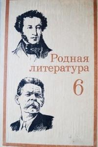 Родная литература 6