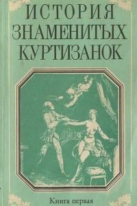 История знаменитых куртизанок. Книга первая