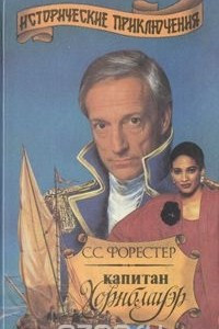 Капитан Хорнблауэр. Роман в трех книгах. Книга 3