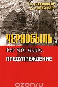 Чернобыль. Как это было. Предупреждение